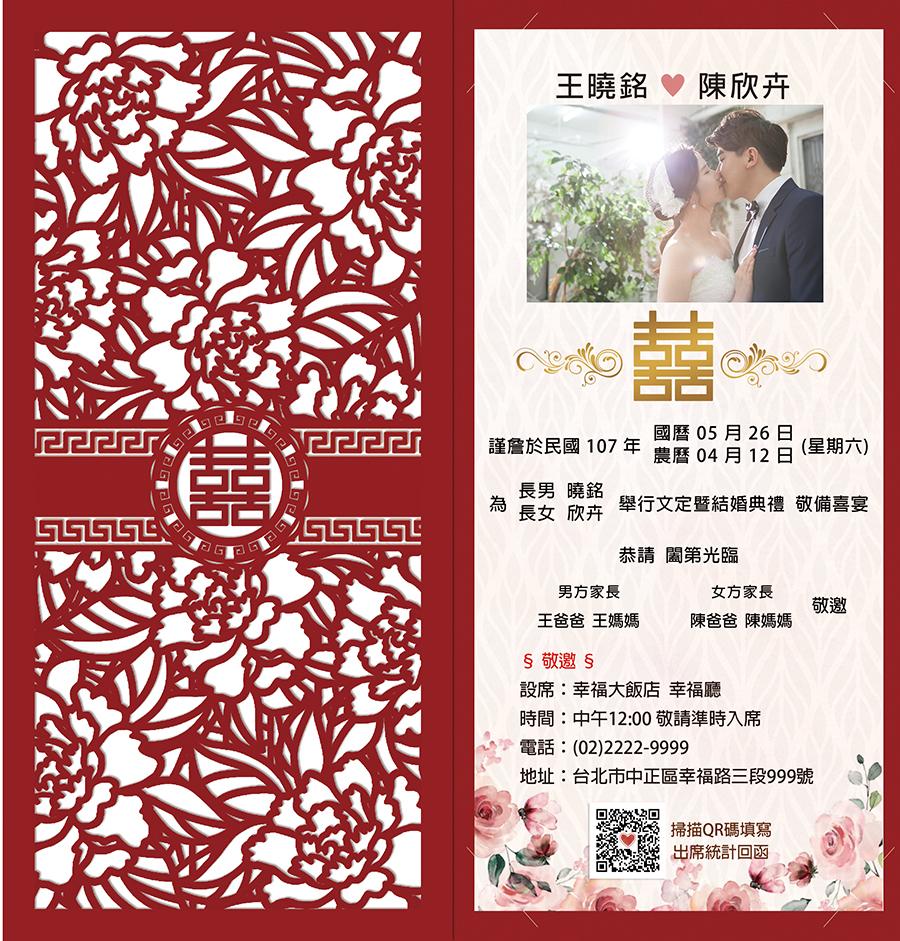 喜帖重點筆記!結婚邀請卡絕不輕忽的秘訣!