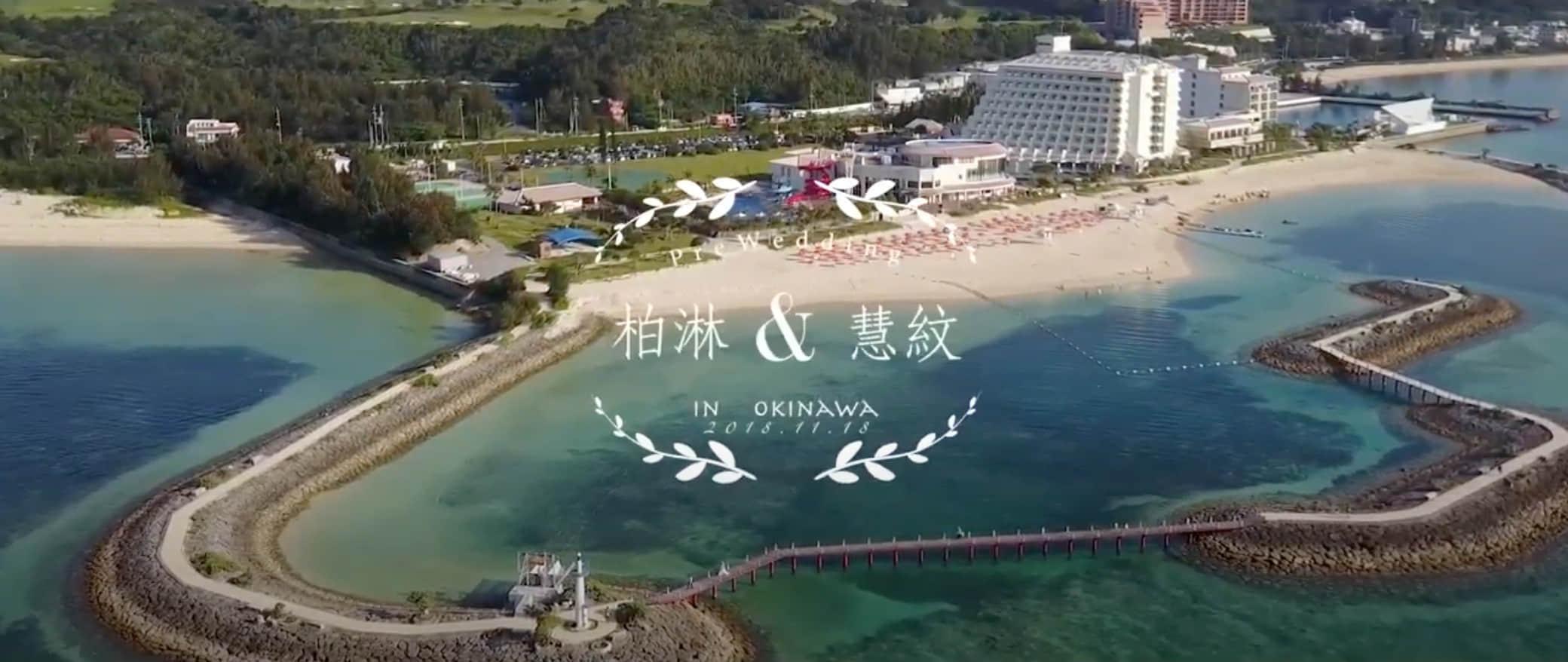 DCWEDDING 2018沖繩婚紗