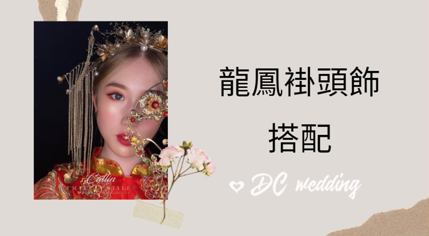 Read more about the article 【龍鳳褂搭配】如何搭配不同風格的龍鳳褂髮型、頭飾最對味?
