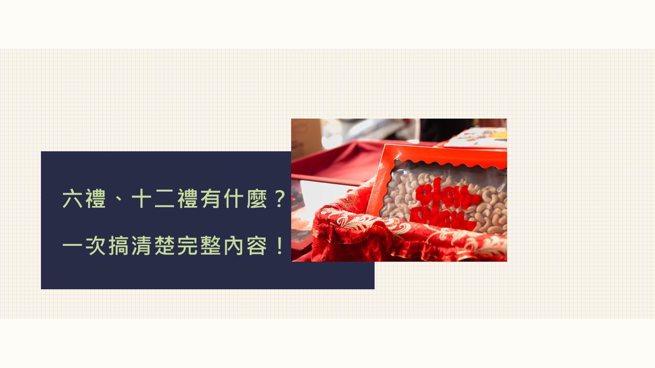 Read more about the article 【婚禮習俗】六禮、十二禮有什麼?一次搞清楚完整內容!